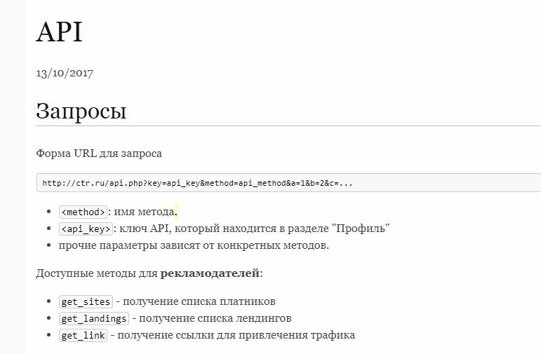 API документация ctr.ru запросы
