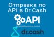 отправка заявок по api drcash